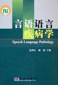 言语语言疾病学