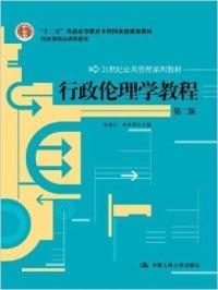行政伦理学教程(第二版)(内容一致,印次、封面或原价不同,统一售价,随机发货)