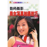 数码摄影美女写真拍摄技巧/数码摄影丛书(数码摄影丛书)