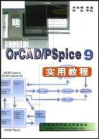 ORCAD/PSPICE9 实用教程