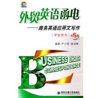 外贸英语函电(商务英语应用文写作)(第5版)(学生用书)