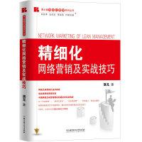 精细化-网络营销及实战技巧