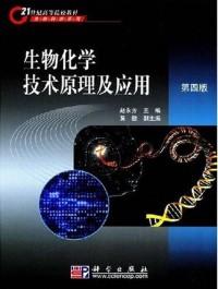 生物化学技术原理及应用(第四版)