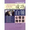 成功白领心理咨询手册/心理咨询丛书