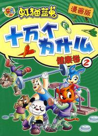 虹猫蓝兔十万个为什么.2,健康卷(漫画版)