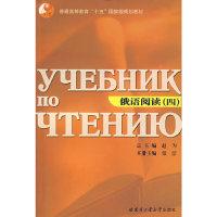俄语阅读(四)