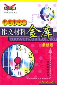 最新版中国小学生作文材料金库