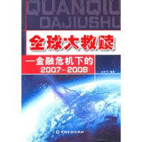 全球大救赎-金融危机下的2007-2009