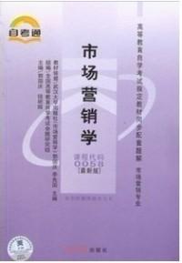 市场营销学(课程代码 0058)(最新版)自考通