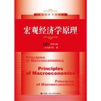 宏观经济学原理