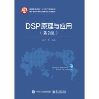 DSP原理与应用(第2版)