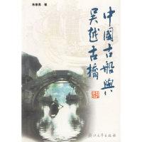 中国古船与吴越古桥