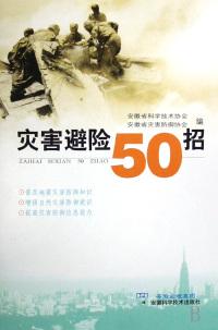 灾害避险50招