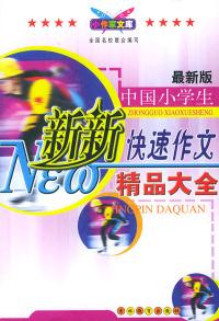 最新版中国小学生新新快速作文精品大全