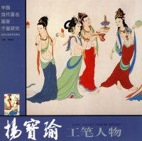 杨葆瑜工笔人物/中国当代著名画家个案研究