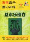 高考音乐强化训练·基本乐理卷(第4版)