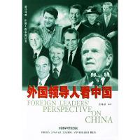 外国领导人看中国(英汉对照·外国人看中国丛书)