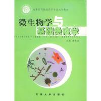 微生物学与基础免疫学