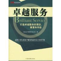 卓越服务(打造卓越服务的理念要素和手段)/卓越培训系列(卓越培训系列)