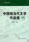 中国现当代文学作品选(1917-1949)上(第3版)