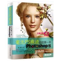 你的第一本Photoshop书