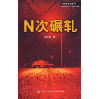 N次碾轧(新警察故事系列)