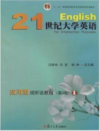 21世纪大学英语应用型视听说教程1(第3版)