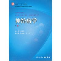 神经病学(第6版)