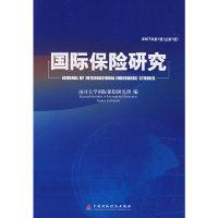 国际保险研究
