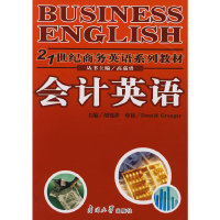 会计英语(21 世纪商务英语系列教材)