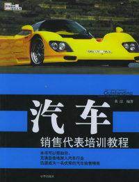 汽车销售代表培训教程