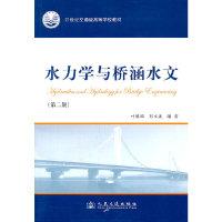 水力学与桥涵水文(第二版)