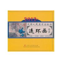 2012年天津人民美术出版社连环画图录