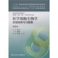 医学细胞生物学实验指导与习题集-第3版-供基础.临床.预防.口腔医学类专业用