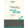 Excel会计实务