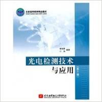 光电检测技术与应用-(第三版)