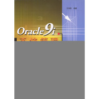 Oracle9i系统管理培训教程