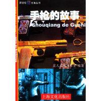 手枪的故事——新世纪五角丛书