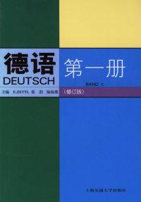 德语(第一册)(修订版)