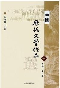 中国历代文学作品选(中编)(第二册)(内容一致,印次、封面或原价不同,统一售价,随机发货)