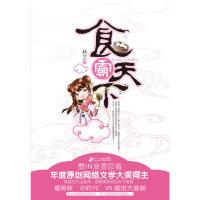 食霸天下(全2册)