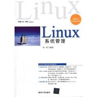 Linux系统管理