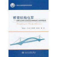 桥梁结构电算——有限元分析方法及其在MIDAS/Civil中的应用