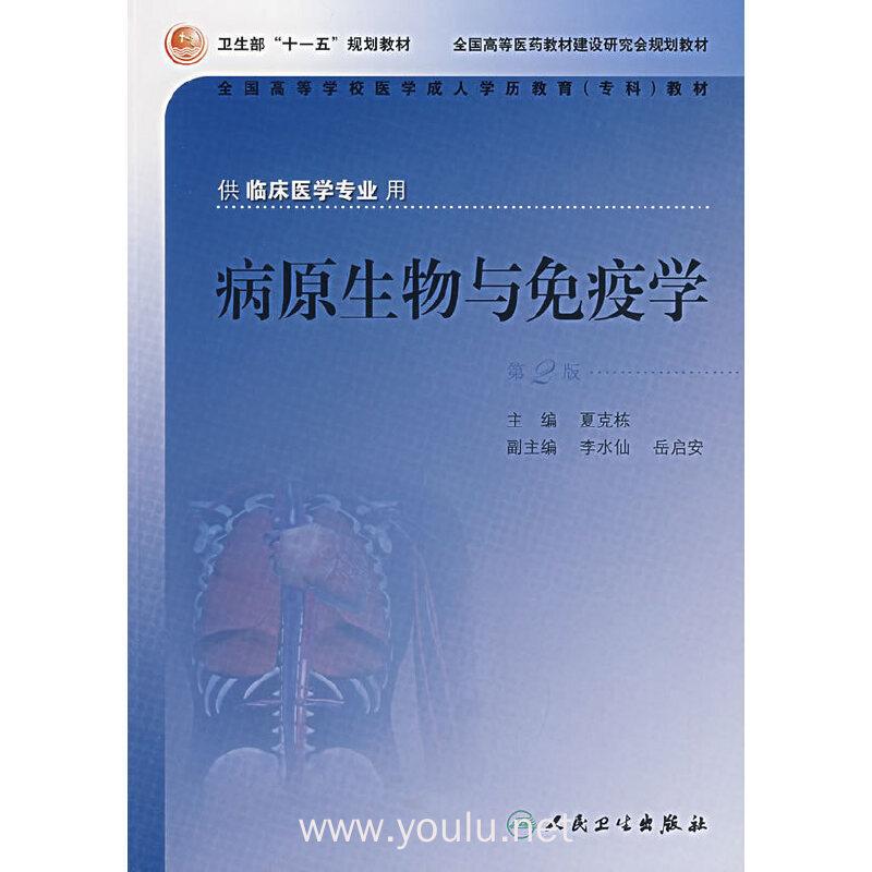 病原生物与免疫学(供临床医学专业用)(第2版)