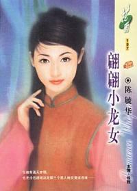 翩翩小龙女(花雨·197)