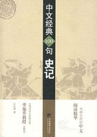 中国经典100句:史记