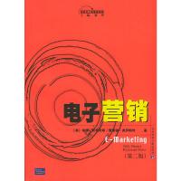 创世纪工商管理译库 电子营销 E--Marketing 第二版/创世纪工商管理译库