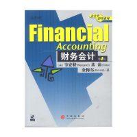 财务会计(第4版)