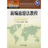 新编旅游法教程