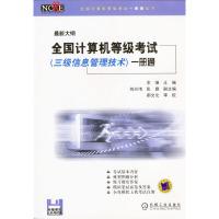 最新大纲全国计算机等级考试(三级信息管理技术)一册通(含1软盘)